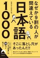 なぜか9割の人が間違えている日本語1000 青春文庫