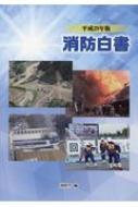 消防白書 平成29年版