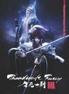 Thunderbolt Fantasy 生死一劍【完全生産限定版】