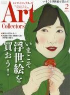 Art Collectors (アートコレクターズ)2018年 2月号