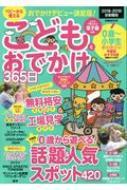 こどもとおでかけ365日 首都圏版2018-2019 ぴあムック
