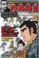 西郷隆盛 Vol.2 GW MOOK