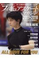 フィギュアスケートマガジン 2018平昌五輪展望号 B・b・mook