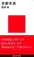 京都学派 講談社現代新書