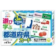 遊びながら学ぶ 都道府県カード