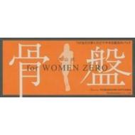 大山式 for WOMEN ZERO 骨盤