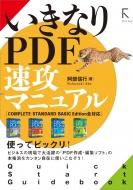 いきなりPDF 速攻マニュアル COMPLETE/STANDARD/BASIC Edition全対応