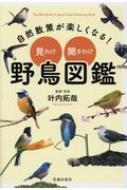 自然散策が楽しくなる!見わけ・聞きわけ野鳥図鑑