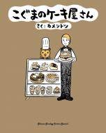 こぐまのケーキ屋さん ゲッサン少年サンデーコミックス
