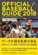 オフィシャル・ベースボール・ガイド 2018 プロ野球公式記録集