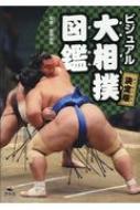 決定版 ビジュアル大相撲図鑑