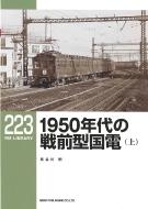 1950年代の戦前型国電 上 RM LIBRARY 223