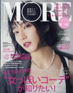 コンパクト版MORE MORE (モア)2018年 3月号 増刊