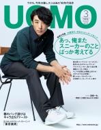 UOMO (ウオモ)2018年 3月号