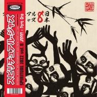 Spiritual Jazz 8: Japan Pt 1 (アナログレコード)