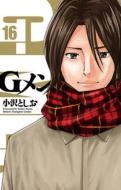 Gメン 16 少年チャンピオン・コミックス