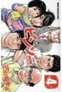 ビンゾー 4 少年チャンピオン・コミックス
