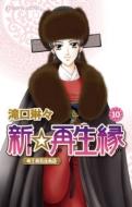 新☆再生縁 -明王朝宮廷物語-10 プリンセス・コミックス