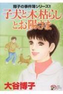 子犬と木枯らしとお陽さま A.l.c.dx / 翔子の事件簿シリーズ