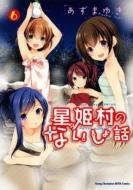 星姫村のないしょ話 6 ヤングチャンピオン烈コミックス