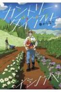 カントリー・ダイアリー春から夏へ Tenma Comics / Edge Comix