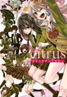 citrus コミックアンソロジー IDコミックス/百合姫コミックス