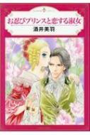お忍びプリンスと恋する淑女 エメラルドコミックス ハーモニィコミックス