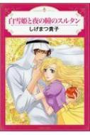 白雪姫と夜の瞳のスルタン エメラルドコミックス ハーモニィコミックス