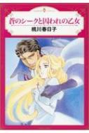 蒼のシークと囚われの乙女 エメラルドコミックス ハーモニィコミックス