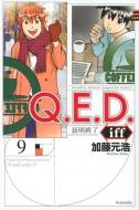 Q.e.d.iff -証明終了-9 月刊マガジンkc