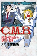 C.m.b.森羅博物館の事件目録 37 月刊マガジンkc