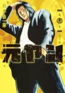元ヤン 11 ヤングジャンプコミックス