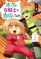 オークが女騎士を育成してみた 2 ヤングジャンプコミックス