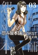 怨み屋本舗 Worst 3 ヤングジャンプコミックス
