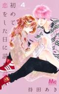 初めて恋をした日に読む話 4 マーガレットコミックス