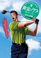 黄金のラフ2-草太の恋-9 ビッグコミックビッグ