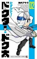 たすけて!ドクター・ドク太 2 てんとう虫コミックス