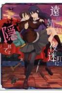 遠藤靖子は夜迷町に隠れてる 2 Ykコミックス