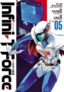 Infini-T Force 未来の描線 5 ヒーローズコミックス