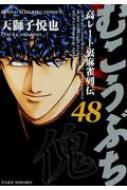 むこうぶち 48 近代麻雀コミックス