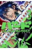 バード Black Market 3 近代麻雀コミックス