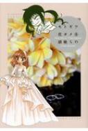 セトギワ花ヨメ8 バンブーコミックス