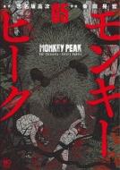モンキーピーク 5 ニチブン・コミックス
