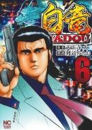 白竜hadou 6 ニチブン・コミックス
