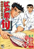 江戸前の旬 92 ニチブン・コミックス