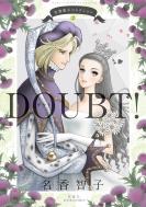名香智子コレクション 2 Doubt! ジュールコミックス