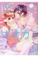 雌お兄さん=ときどきオオカミぶんか社コミックス Sgirl Selection