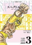 スペクトルマン 冒険王・週刊少年チャンピオン版 3 Akita 特撮 Selection