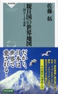 親日国の世界地図 236のデータで実証 祥伝社新書