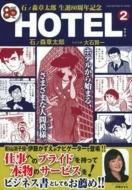 石ノ森章太郎 生誕80周年記念 Hotel 2 主婦の友ヒットシリーズ